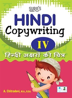 Hindi Copywriting IV