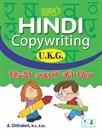 Copywriting U.K.G. Hindi