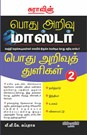Podhu Arivu thuligal Book 2