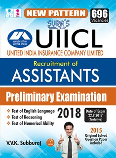 UIICL Assistants Preliminary Exam Books 2017