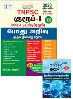 TNPSC Group 1 Prelims (General Studies) exam Books & Solved Questions and Answers Guides