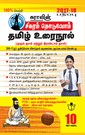 10th Standard Tamil Urai Nool ( Sigaram Thoduvom ) Exam Guide 2017