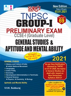 Complete  Study Material for TNPSC Group 1 Preliminary Exam Book 2020