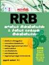 RRB Junior Engineer & Senior Section Engineer Tamil Medium Exam Book