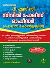 Kerala PSC Police Constable Recruitment Exam Study Material & Preparation Book