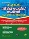 Kerala PSC Police Constable Recruitment Exam Study Material & Preparation Book