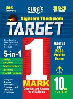 10th Standard Sigaram Thoduvom One Mark Question Answers English Medium Guides 2019-20