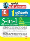 10th Standard ( Sigaram Thoduvom ) One Mark ( 5 -in -1 ) Question and Answers Guide 2017 in Tamil Medium
