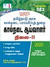 Tamil Nadu TNAHD Veterinary Inspector Exam Study Material Book