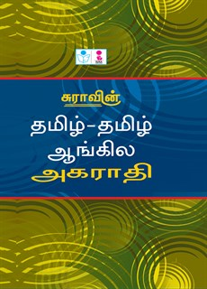 Tamil Tamil English Dictionary H/B