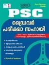 Kerala PSC Driver LDV & HDV Pareeksha Shahayi  Exam Study Material Book