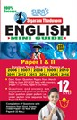12th Standard Sigaram Thoduvom English Mini Guide Paper I & II with Previous Year Solved Tamilnadu State Board Syllabus