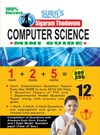12th Standard Sigaram Thoduvom Computer Science Mini Guide Book English Medium Tamilnadu State Board Syllabus
