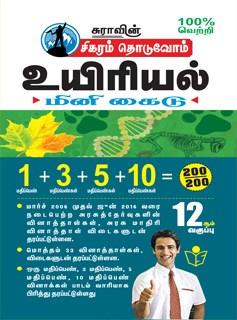 12th Standard Sigaram Thoduvom Biology ( Mini Guide ) Exam Guide Books 2017