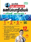 12th Standard Sigaram Thoduvom Computer Science ( Mini Guide)  Book Tamil Medium 2017