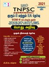 TNPSC Group II 2 and IIA 2A Exam All-in-One Study Material Book in Tamil