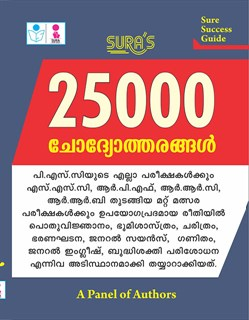 Kerala PSC exams previous years (25000) questions and answers guide book