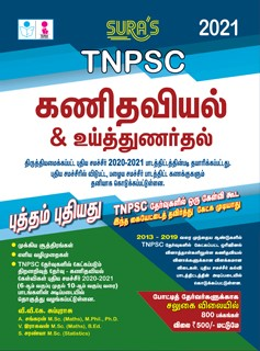 TNPSC Mathematics Exam Study Books in Tamil
