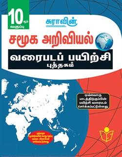 10th Standard Social Science Map Workout Books 2017 in Tamil Medium