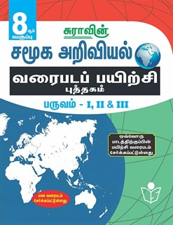 8th Standard Social Science Map Work Book Term I II and III Tamil Medium Tamilnadu State Board Samacheer Syllabus