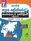 7th Standard Social Science Map Work Book Term I II and III Tamil Medium Tamilnadu State Board Samcheer Syllabus