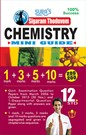 12th Standard Sigaram Thoduvom Chemistry Mini Guide Book English Medium Tamilnadu State Board Syllabus
