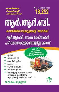 RRB Railway Recruitment Board Non-Technical Exams Book - Malayalam