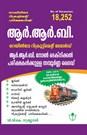 RRB Railway Recruitment Board Non-Technical Exams Book - Malayalam