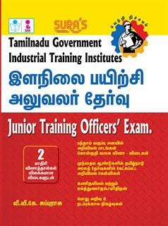Tamilnadu Government ITI Industrial Training Institutes Junior Training Officers` Exam Book