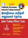 Tamilnadu Government ITI Industrial Training Institutes Junior Training Officers` Exam Book