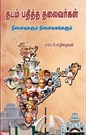 Thadam Pathitha Thalaivargal Ninaivugalum ninaivagangalum