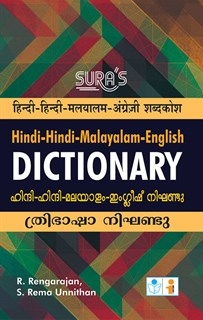 Hindi Hindi Malayalam English Dictionary