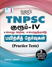 TNPSC Group IV Practice Tests Books with Solved Questions with Explained Answers Guide