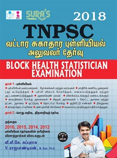 TNPSC Block Health Statistician Examination Book