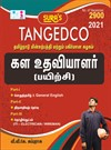 TNEB Tangedco Field Assistant Training Exam Book