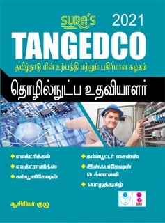 TNEB Tangedco Technical Assistant Exam Books 2020