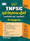 SURA`S TNPSC Jailor Exam Books in Tamil Medium - LATEST EDITION 2022