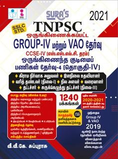 TNPSC Group IV 4 & VAO Pothu Arivu  Exam Books in Tamil