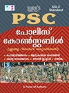 Kerala PSC Constable Armed Police Battalion Exam Books