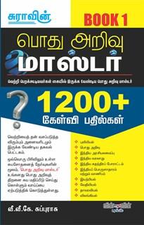 Pothu Arivu Master 1200 Questions & Answers Book 1
