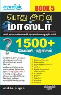 Pothu Arivu Master 1500 Questions & Answers Book 5