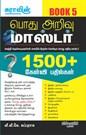 Pothu Arivu Master 1500 Questions & Answers Book 5