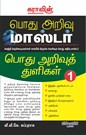 Podhu Arivu thuligal Book 1