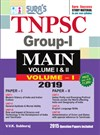 TNPSC Group 1 Main Volume I & II Study Exam Books in English
