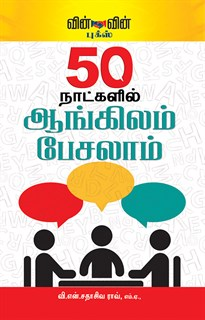 Fifty Days Lets Talk in English