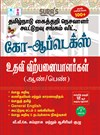 Tamilnadu Co-Optex Assistant Salesmen Exam Books