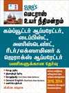 Madras High Court Exam Book & Solved Question Papers in Tamil