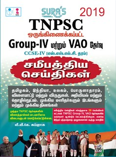 Latest Current Affairs Combined Guide for TNPSC CCSE 4 Group IV cum VAO Exam 2019