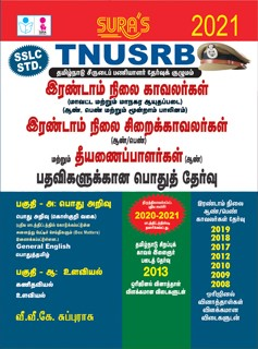 TNUSRB Combined Recruitment of Gr.II Police Constables(Kavalar) / Gr.II Jail Warders / Firemen Officer Exam Books 2020