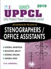 UPPCL (Uttar Pradesh Power Corporation Ltd )  Stenographers  &  Office Assistants Exam Books 2019